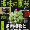 冬のバラの強剪定と誘引|NHK趣味の園芸2020年1月号に学ぶ